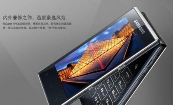 Samsung SM-G9198 2