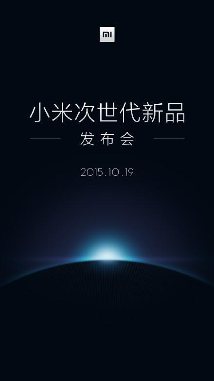 Xiaomi-October-19th-2015-event-teaser_1
