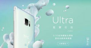 HTC U Ultra 128 GB