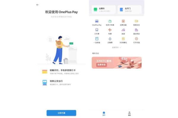 OnePlus Pay