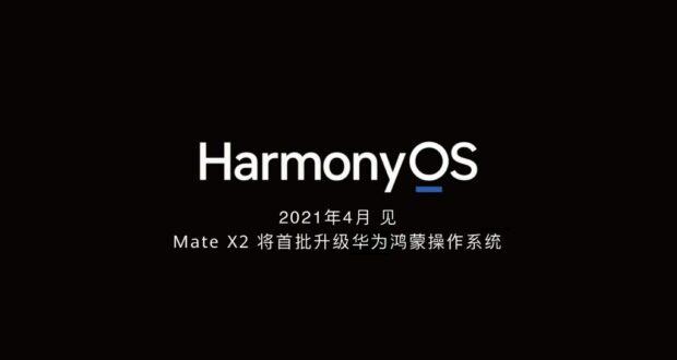 HarmonyOS lancio ufficiale Huawei Mate X2